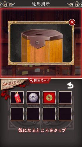 四ツ目神 【謎解き×脱出ノベルゲーム】 (127)