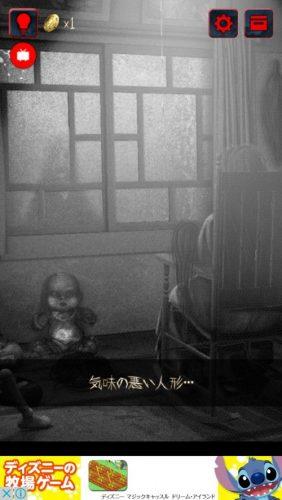 最恐脱出ゲーム 呪巣 零ノ章 攻略 018
