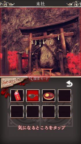 四ツ目神 【謎解き×脱出ノベルゲーム】 (110)