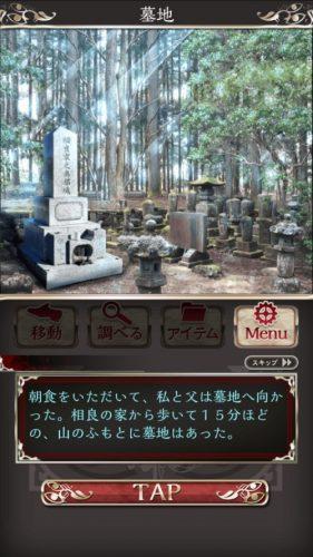 四ツ目神 【謎解き×脱出ノベルゲーム】 (334)