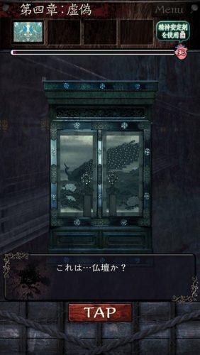 呪縛 (120)
