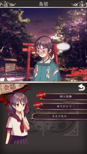 四ツ目神 【謎解き×脱出ノベルゲーム】 (485)