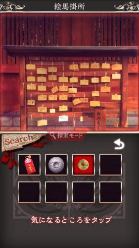 四ツ目神 【謎解き×脱出ノベルゲーム】 (126)