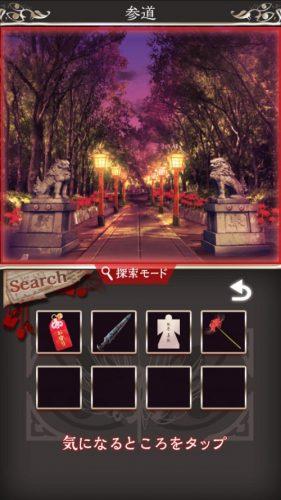 四ツ目神 【謎解き×脱出ノベルゲーム】 (268)