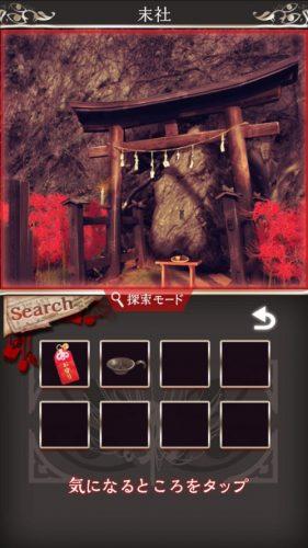 四ツ目神 【謎解き×脱出ノベルゲーム】 (108)
