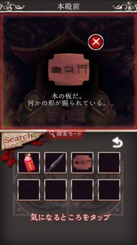 四ツ目神 【謎解き×脱出ノベルゲーム】 (663)