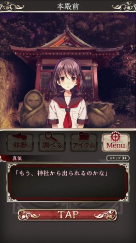 四ツ目神 【謎解き×脱出ノベルゲーム】 (466)