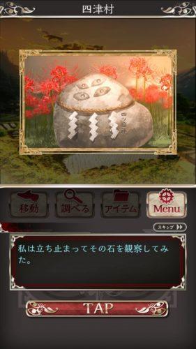 四ツ目神 【謎解き×脱出ノベルゲーム】 (98)