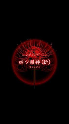 四ツ目神 【謎解き×脱出ノベルゲーム】 (581)
