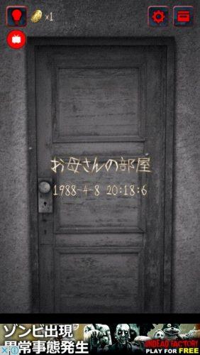 最恐脱出ゲーム 呪巣 零ノ章 攻略 012