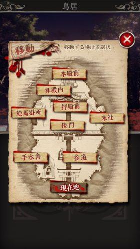 四ツ目神 【謎解き×脱出ノベルゲーム】 (261)