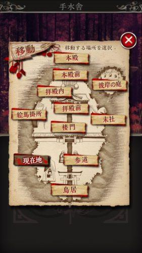 四ツ目神 【謎解き×脱出ノベルゲーム】 (503)