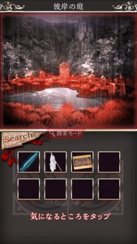 四ツ目神 【謎解き×脱出ノベルゲーム】 (546)