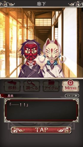 四ツ目神 【謎解き×脱出ノベルゲーム】 (16)