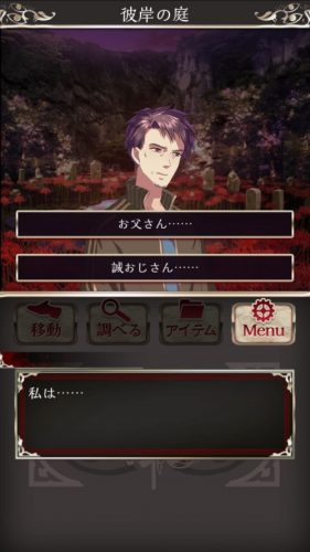 四ツ目神 【謎解き×脱出ノベルゲーム】 (510)