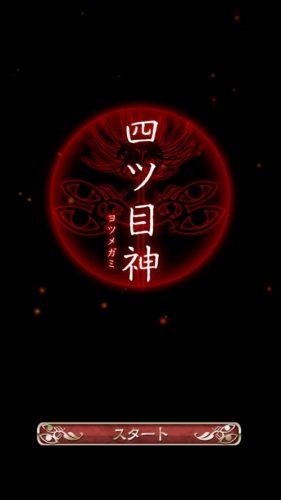 四ツ目神 【謎解き×脱出ノベルゲーム】 (239)