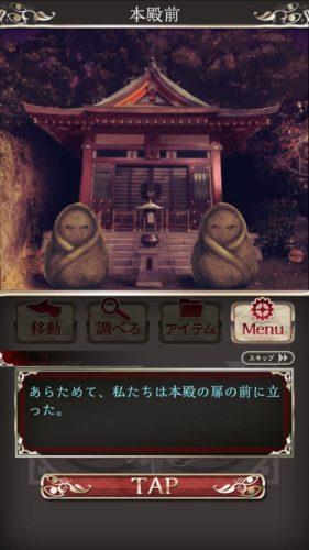 四ツ目神 【謎解き×脱出ノベルゲーム】 (693)