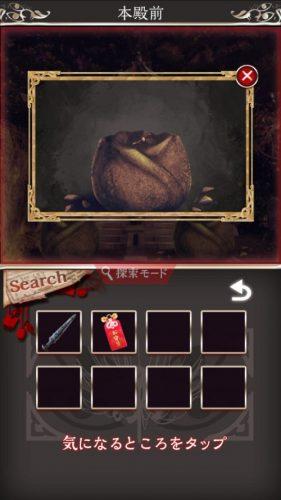 四ツ目神 【謎解き×脱出ノベルゲーム】 (681)