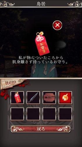 四ツ目神 【謎解き×脱出ノベルゲーム】 (668)