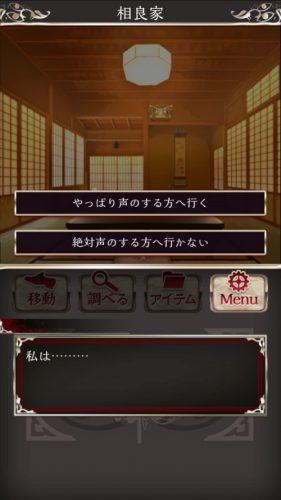 四ツ目神 【謎解き×脱出ノベルゲーム】 (14)