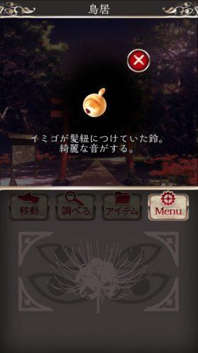 四ツ目神 【謎解き×脱出ノベルゲーム】 (666)