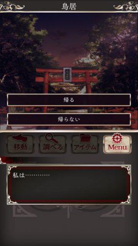 四ツ目神 【謎解き×脱出ノベルゲーム】 (17)
