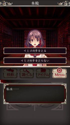 四ツ目神 【謎解き×脱出ノベルゲーム】 (300)