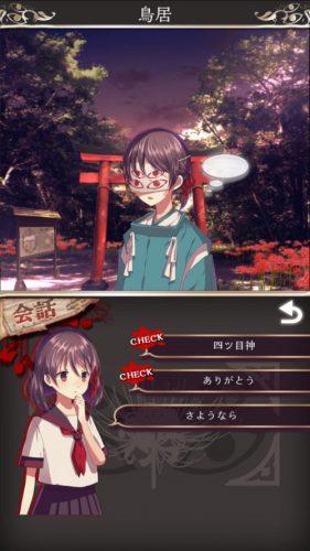 四ツ目神 【謎解き×脱出ノベルゲーム】 (330)