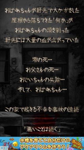 最恐脱出ゲーム 呪巣 零ノ章 攻略 038
