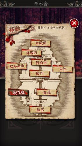 四ツ目神 【謎解き×脱出ノベルゲーム】 (273)