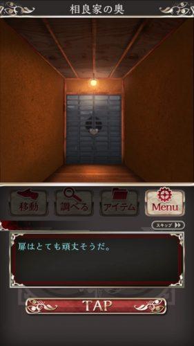 四ツ目神 【謎解き×脱出ノベルゲーム】 (15)