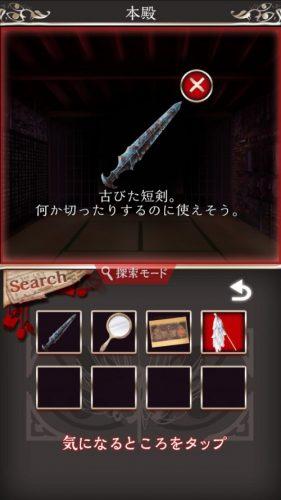 四ツ目神 【謎解き×脱出ノベルゲーム】 (558)