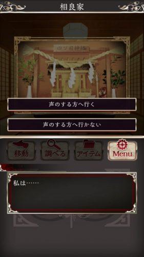 四ツ目神 【謎解き×脱出ノベルゲーム】 (599)