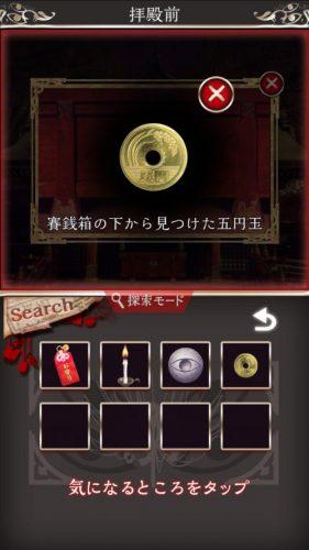 四ツ目神 【謎解き×脱出ノベルゲーム】 (124)