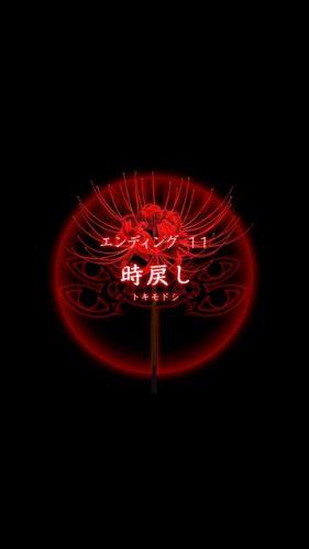 四ツ目神 【謎解き×脱出ノベルゲーム】 (551)