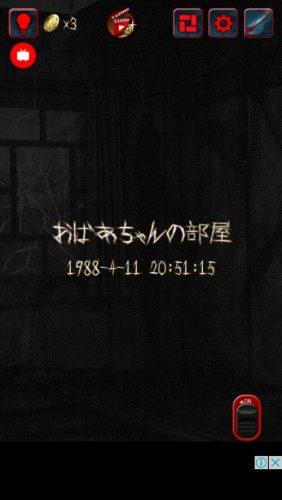 最恐脱出ゲーム 呪巣 零ノ章 攻略 148