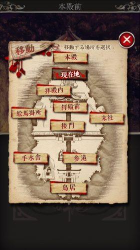 四ツ目神 【謎解き×脱出ノベルゲーム】 (320)