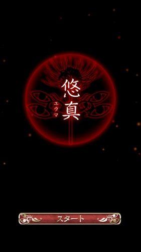 四ツ目神 【謎解き×脱出ノベルゲーム】 (553)