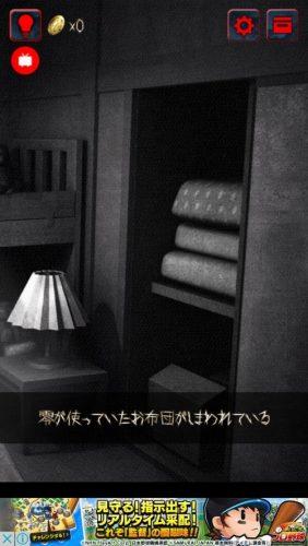 最恐脱出ゲーム 呪巣 零ノ章 攻略 011