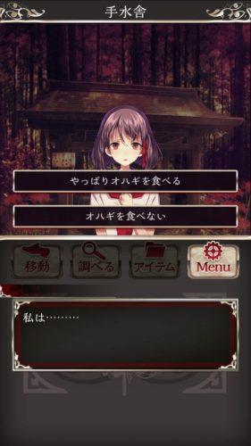 四ツ目神 【謎解き×脱出ノベルゲーム】 (117)