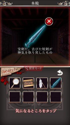 四ツ目神 【謎解き×脱出ノベルゲーム】 (559)