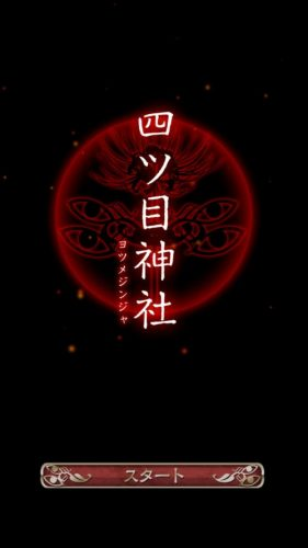 四ツ目神 【謎解き×脱出ノベルゲーム】 (5)