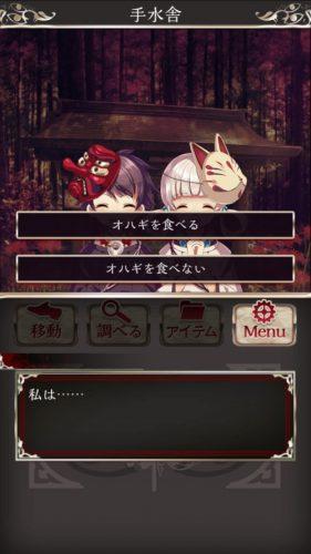 四ツ目神 【謎解き×脱出ノベルゲーム】 (116)