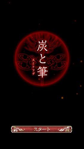 四ツ目神 【謎解き×脱出ノベルゲーム】 (618)