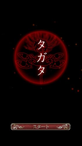 四ツ目神 【謎解き×脱出ノベルゲーム】 (541)
