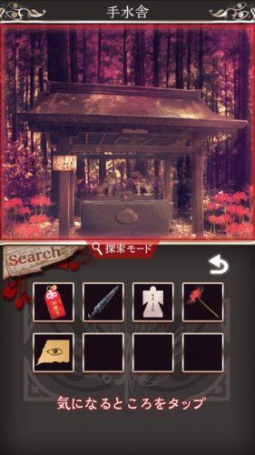四ツ目神 【謎解き×脱出ノベルゲーム】 (271)