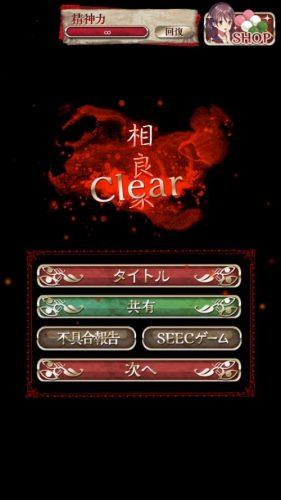 四ツ目神 【謎解き×脱出ノベルゲーム】 (100)