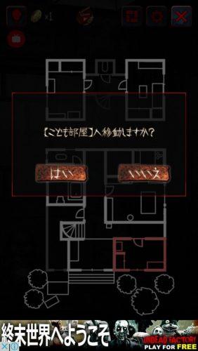 最恐脱出ゲーム 呪巣 零ノ章 攻略 078