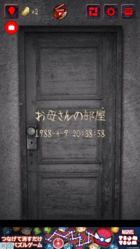 最恐脱出ゲーム 呪巣 零ノ章 攻略 088