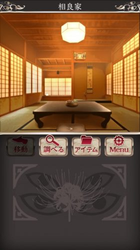 四ツ目神 【謎解き×脱出ノベルゲーム】 (6)